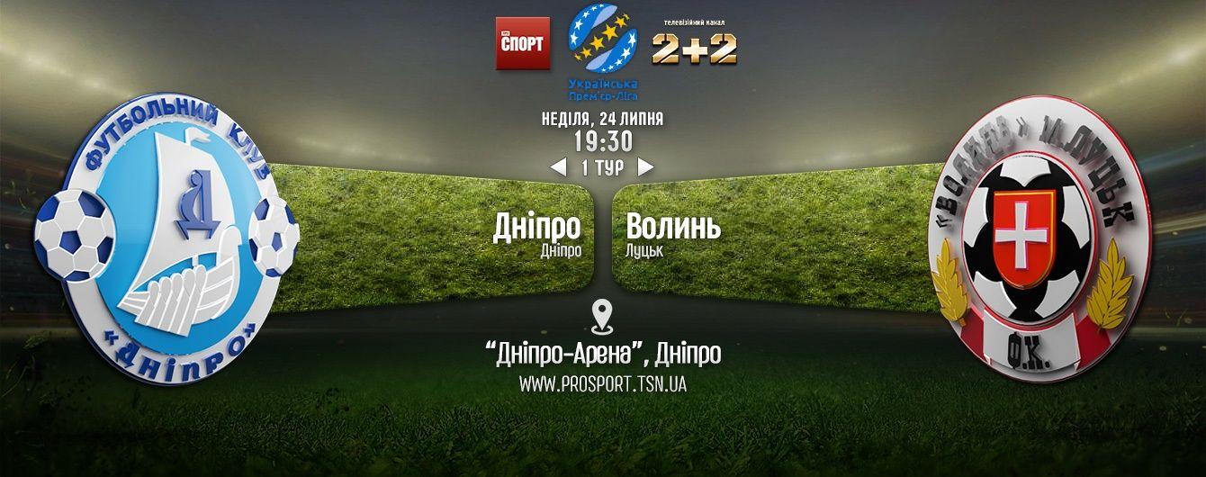 Дніпро - Волинь. Відео онлайн-трансляція
