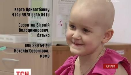 Семья 4-летней Ульянки просит помочь спасти их дочь, которая борется с раком