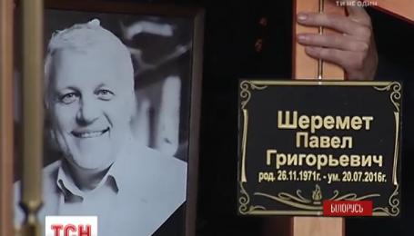 Під пильним наглядом спецслужб у Мінську поховали журналіста Павла Шеремета