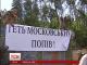 На підступах до Києва: хто і як планує зупинити колону хресної ходи