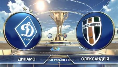 Динамо - Олександрія - 5:1. Відео матчу
