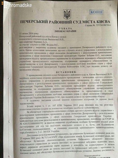 Матеріали збирали із жовтих ЗМІ. Мер Ірпеня надав докази відсутності у ГПУ справи проти нього