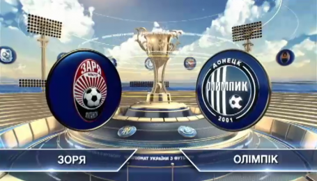 Заря - Олимпик - 3:0. Видео матча