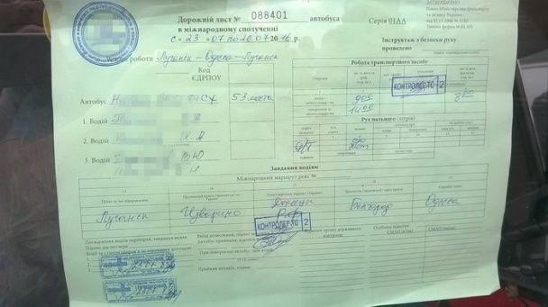 """СБУ перекрила канал нелегальних пасажирських перевезень із """"ЛНР"""" до Одеси"""
