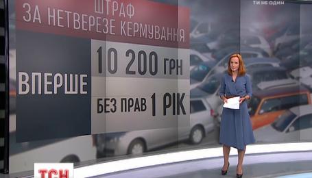 З 27 липня в Україні запрацюють нові штрафи за кермування автомобілем в нетверезому стані