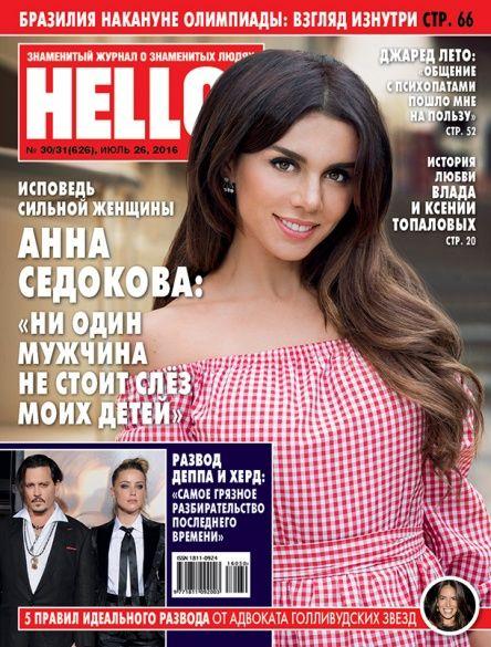 Анна Сєдокова для Hello_4