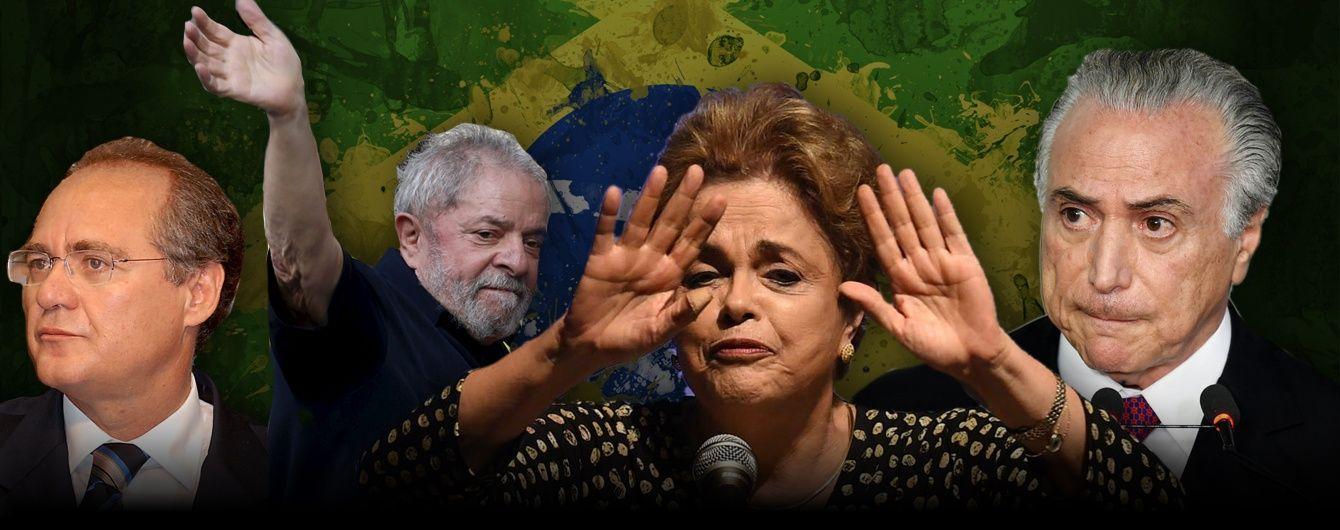 """Від економічного дива до """"Автомийки"""": що відбувається в Бразилії"""