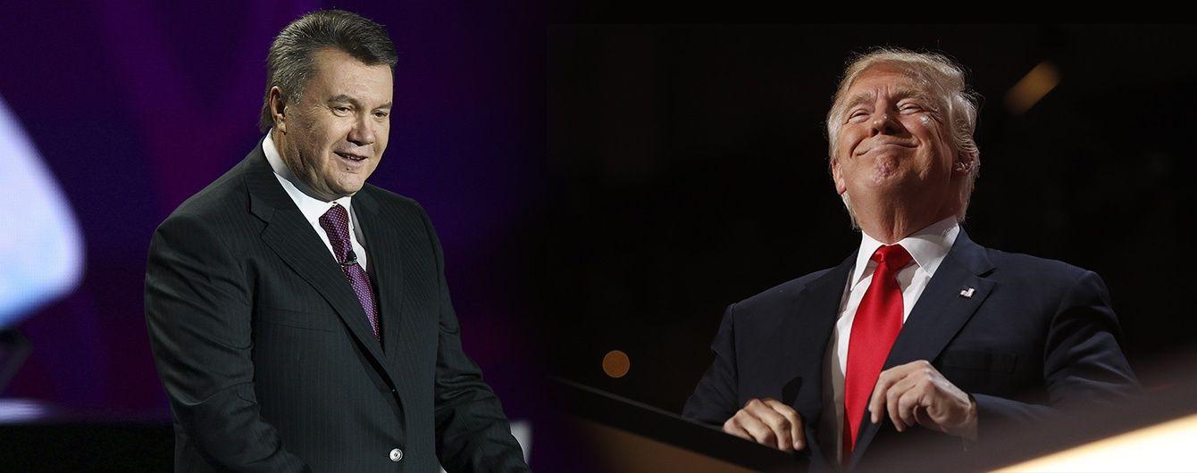Астральні близнюки. Що спільного між Трампом і Януковичем