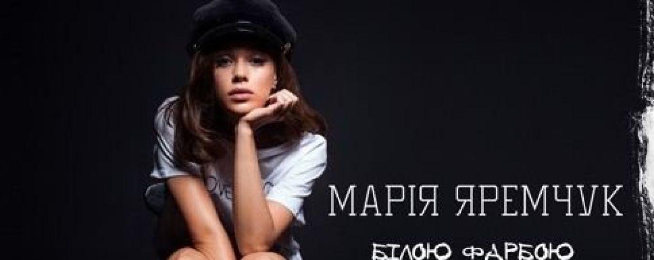 Марія Яремчук представила новий трек про колишні стосунки