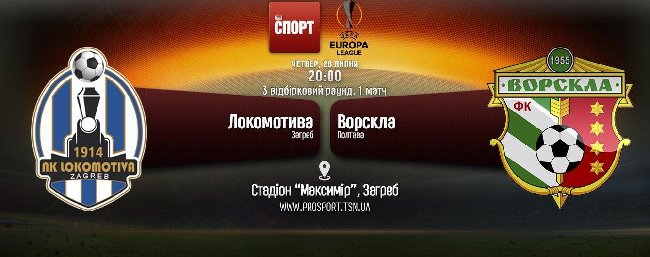 Локомотива - Ворскла. Онлайн-трансляція матчу Ліги Європи