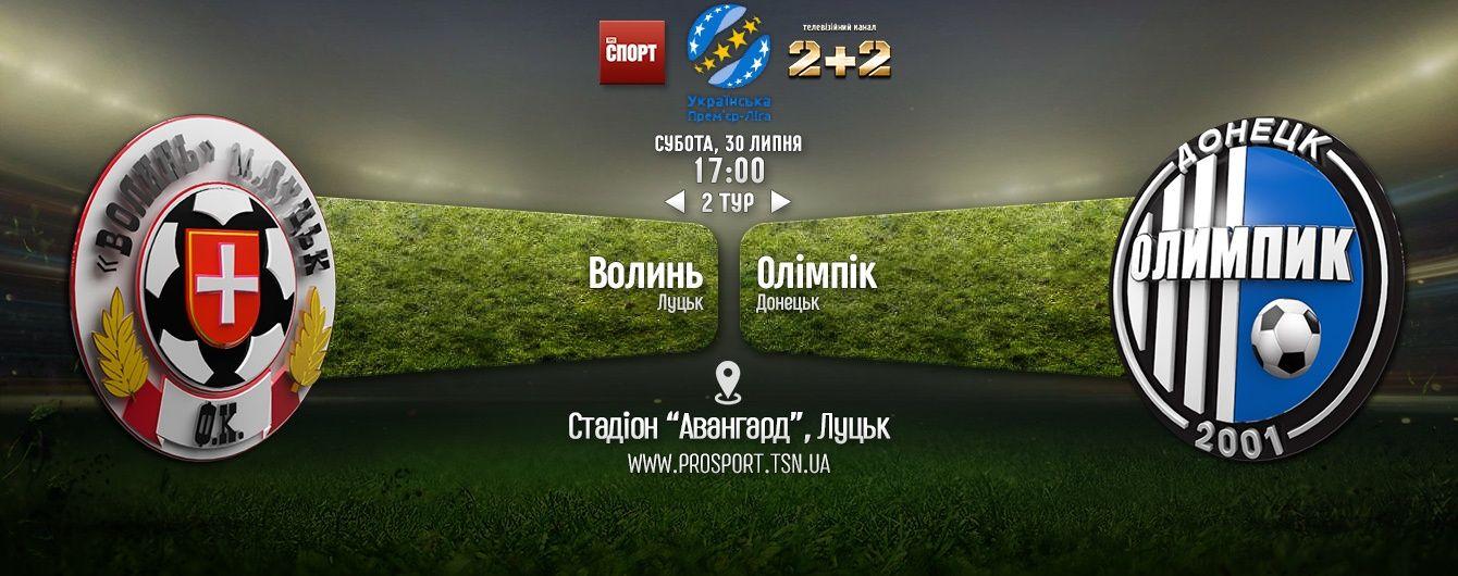Волинь - Олімпік - 2:2. Відео матчу