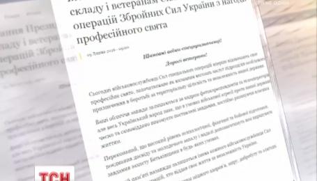 Петро Порошенко на сайті АП привітав військовослужбовців ССО
