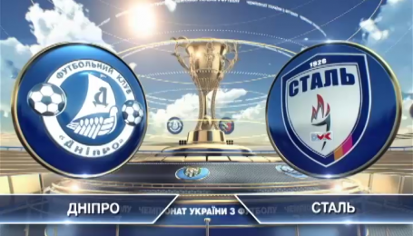Дніпро - Сталь - 1:1. Відео матчу