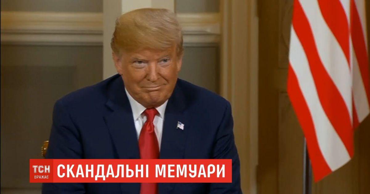 В мемуарах Болтона написано, что Трамп называл Украину стеной между США и Россией
