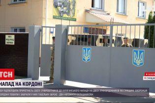 Новини України: напад працівників СБУ на прикордонників – що сталося на кордоні із Росією