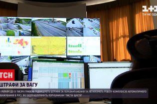 Новости Украины: почти вдвое повышены штрафы за перегруженные фуры