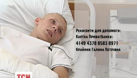 22-річний учасник АТО втратив ногу й руку і  потребує коштів на якісні протези