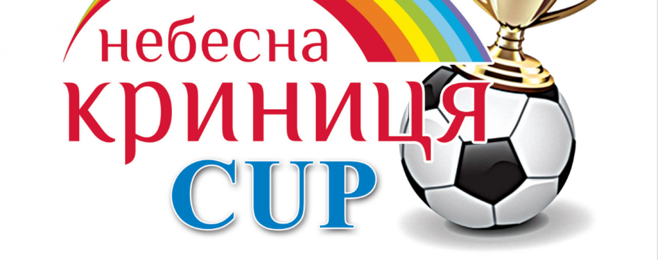 """Четвертий футбольний чемпіонат """"Небесна Криниця CUP"""""""