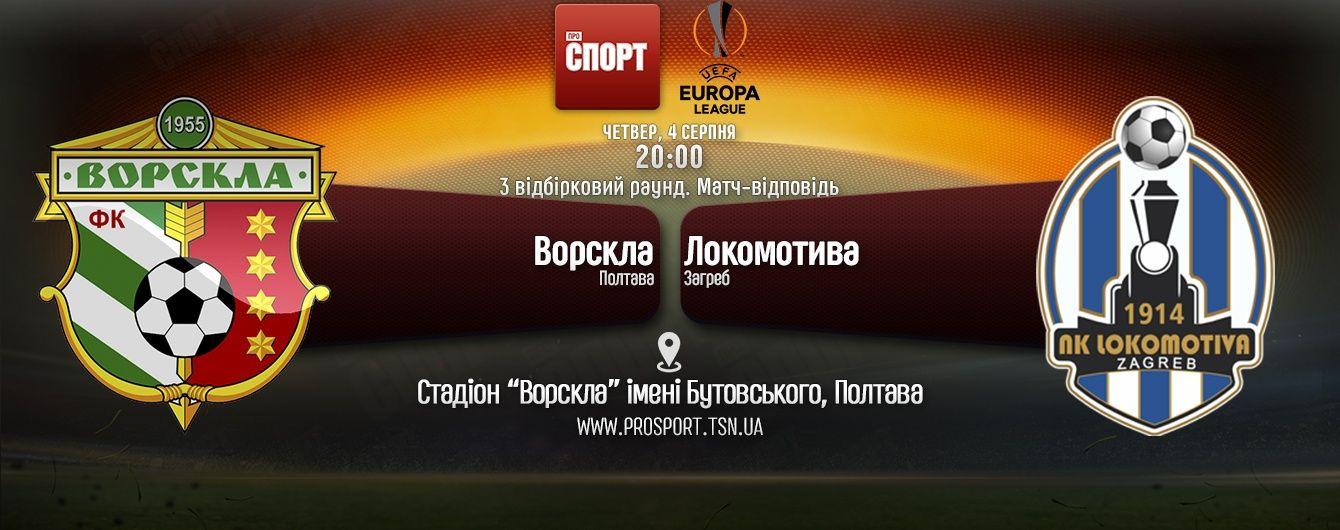 Ворскла - Локомотива - 2:3. Онлайн-трансляція матчу Ліги Європи