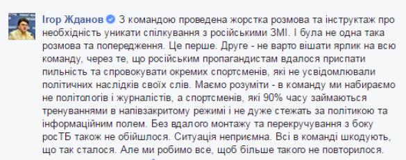 коментар Жданова