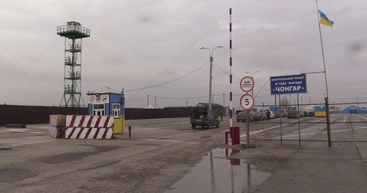 У жовтні зменшився пасажиропотік через адмінкордон Херсонщини з Кримом