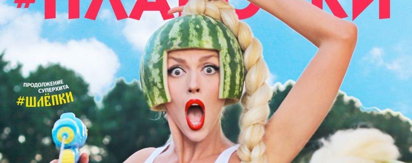 Оля Полякова випустила новий хіт під кумедний відеоряд з танцівниками у плавках
