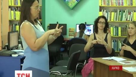В Харькове работников Центра предоставления админуслуг отправили на курсы языка жестов