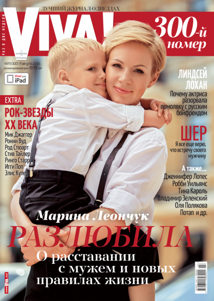 Марина Леончук розлучилася із чоловіком після 14 років шлюбу