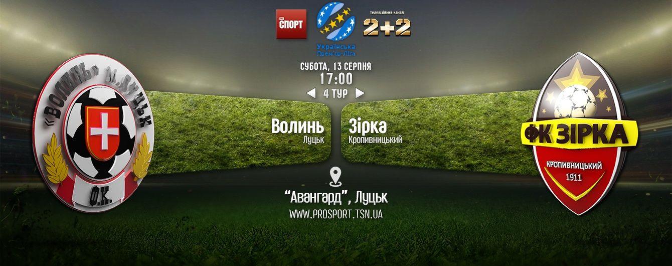 Волинь - Зірка - 1:0. Відео матчу