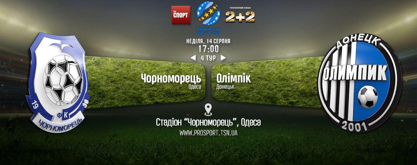 Чорноморець - Олімпік - 3:0. Відео матчу