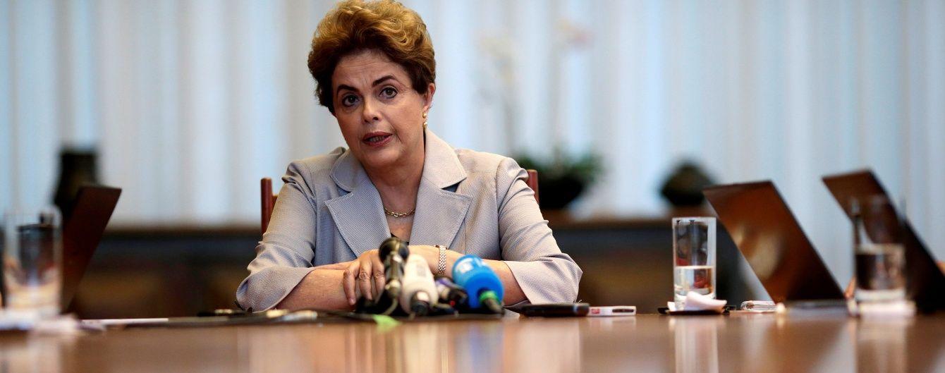 Відсторонена від посади президента Бразилії обіцяє боротися проти імпічменту до кінця