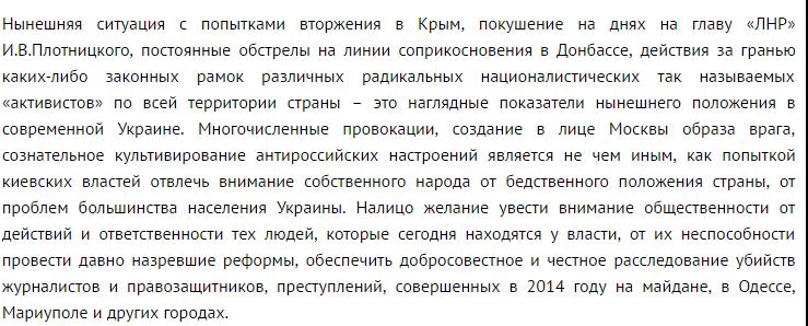 ЛНР на сайте МИД РФ