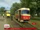 У Харкові не працюють 5 трамвайних маршрутів