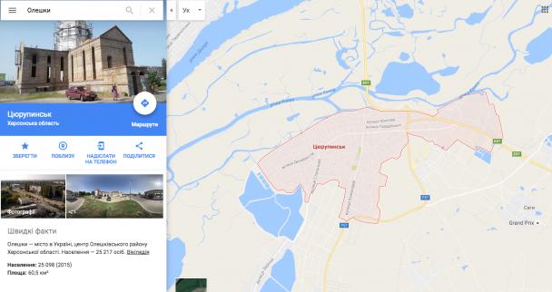 Google maps повернув старі назви українським містам