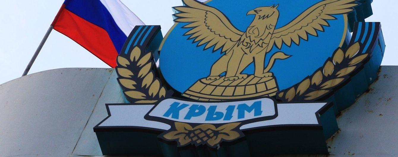 МИД Украины считает проведенные Кремлем выборы в Крыму нелегитимными и никчемными