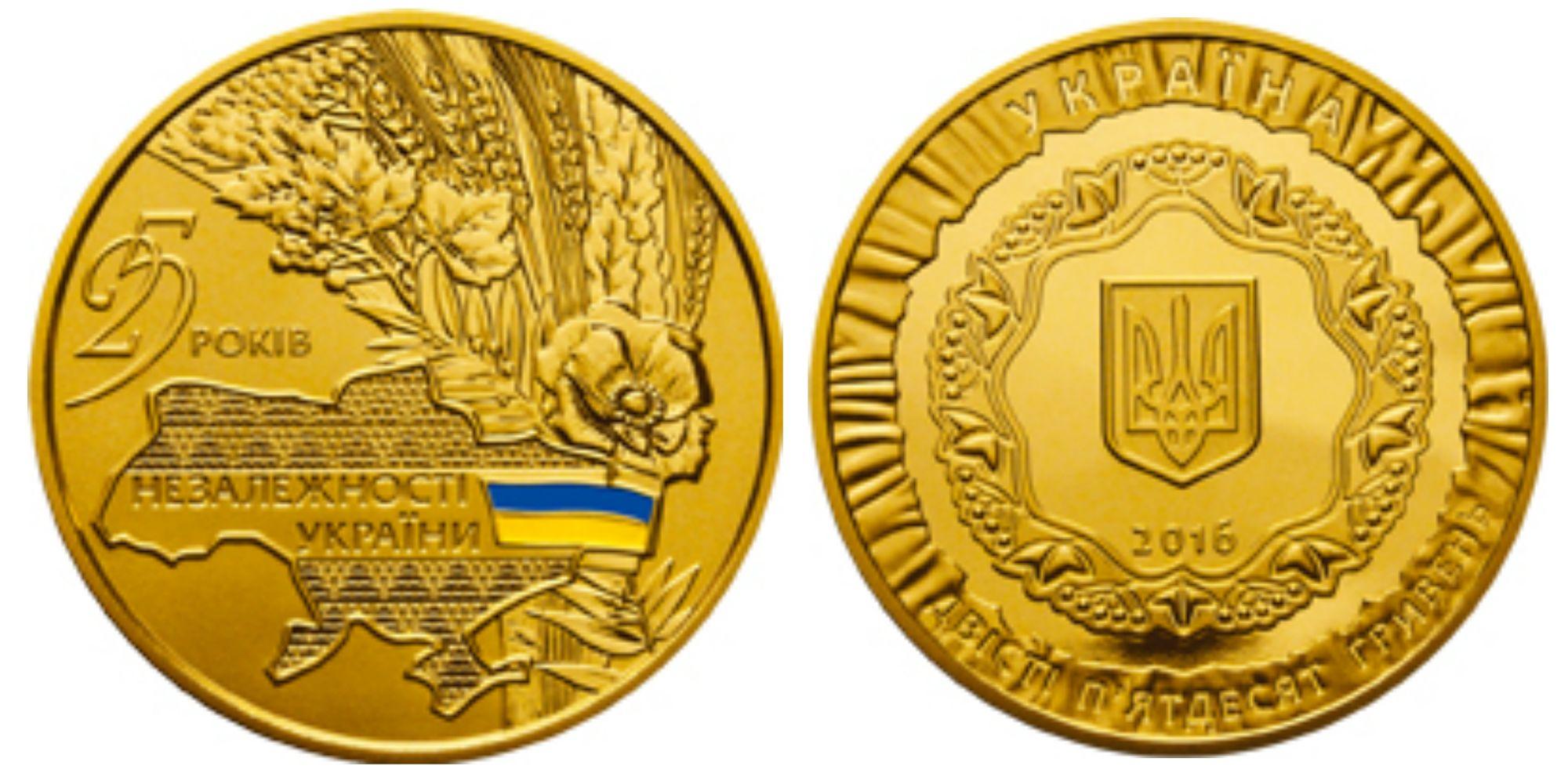 монета 25 років незалежності України золото