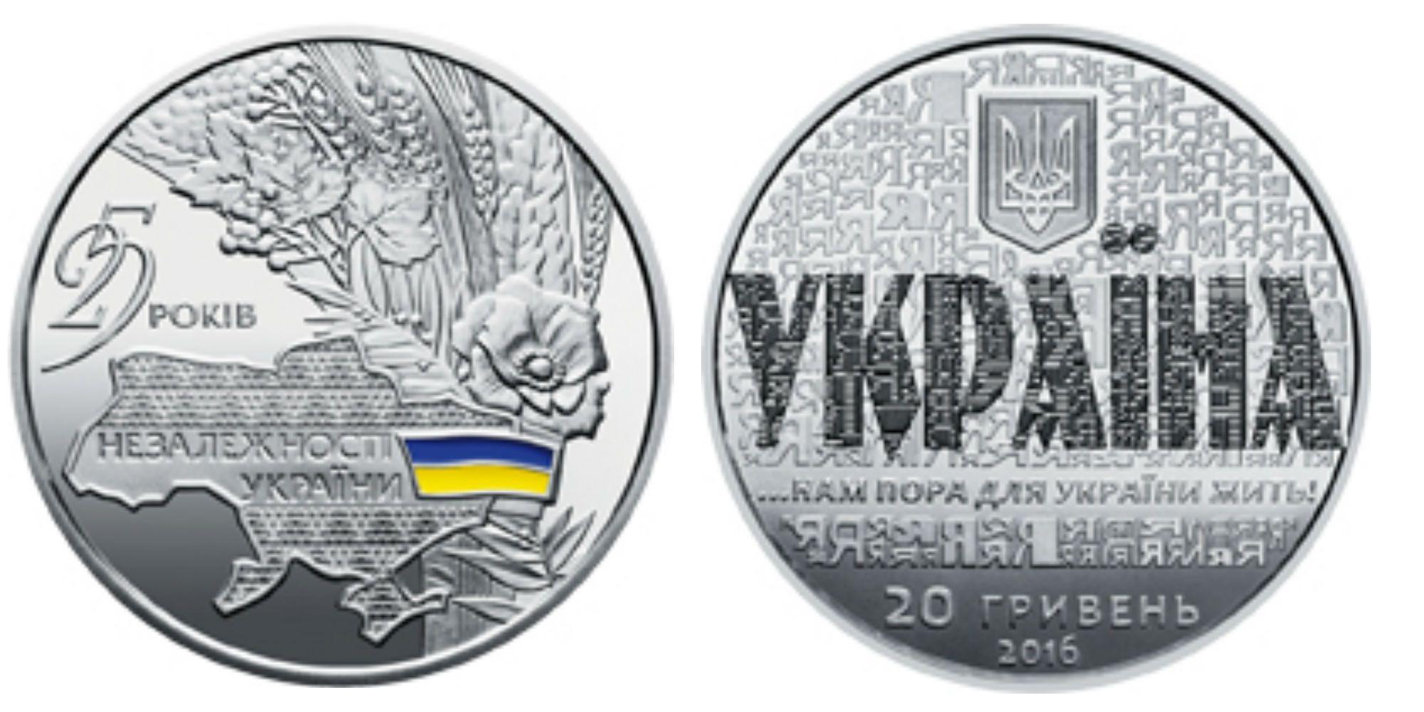 монета 25 років незалежності України срібло