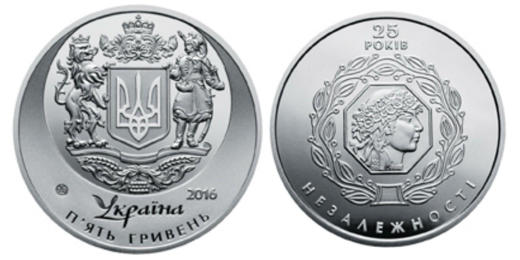 монета 25 років незалежності України нейзильбер