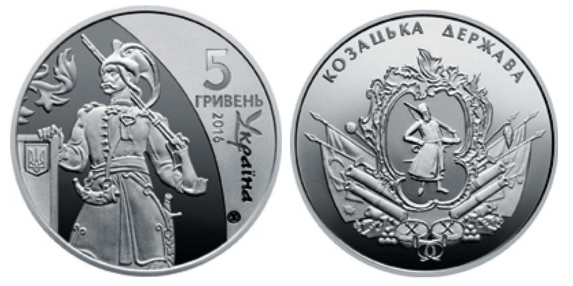 монета Козацька держава