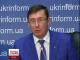 Юрій Луценко прокоментував конфлікт, що виник між представниками НАБУ та ГПУ