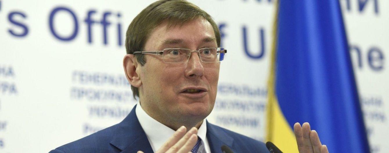 Луценко предложил отдельных судей для коррупционеров и инвесторов