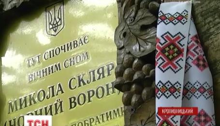 Жители Кропивницкого патриотически почтили память атамана Скляра, известного как Черный Ворон