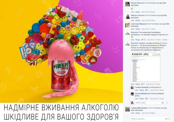 """ТМ """"Оболонь"""" відреагувала на наміри менеджменту Полякової судитися через рекламу"""