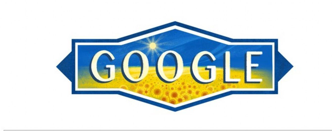 Google привітав українців з Днем Незалежності синьо-жовтим дудлом