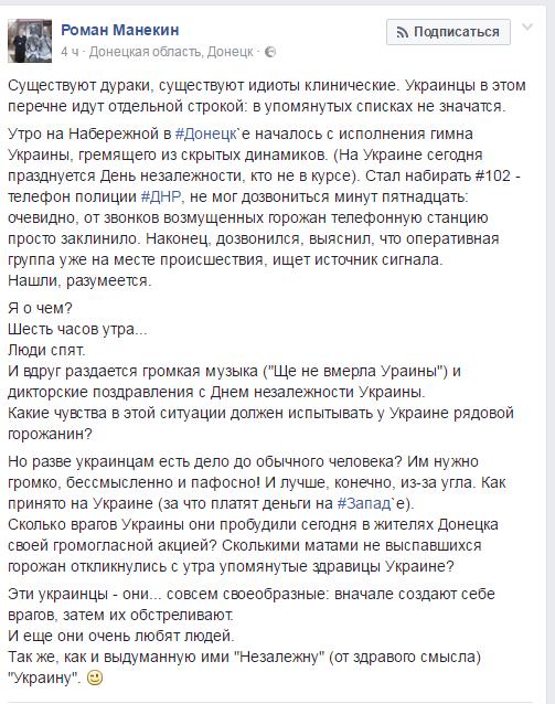 Гімн України у Донецьку