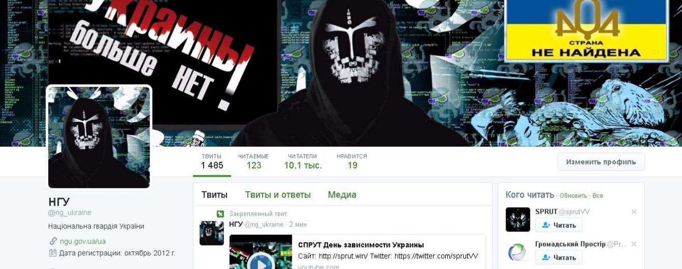 В День Незалежності хакери зламали акаунти Міноборони та Нацгвардії у Twitter