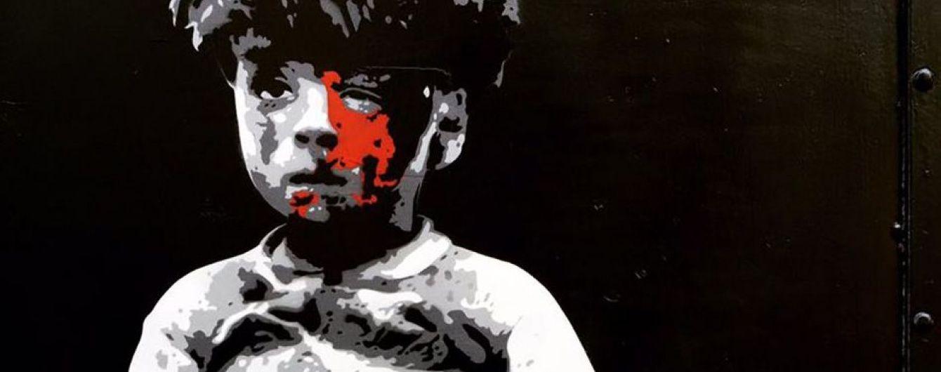 У Лондоні з'явилося щемливе графіті хлопчика, який став символом жаху війни у Сирії