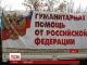 Колона з сімдесяти вантажівок вирушить з Донського рятувального центру на Донбас