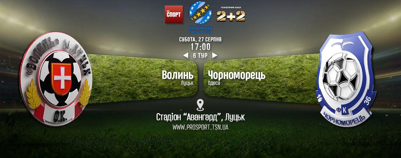 Волинь - Чорноморець - 0:1. Відео матчу