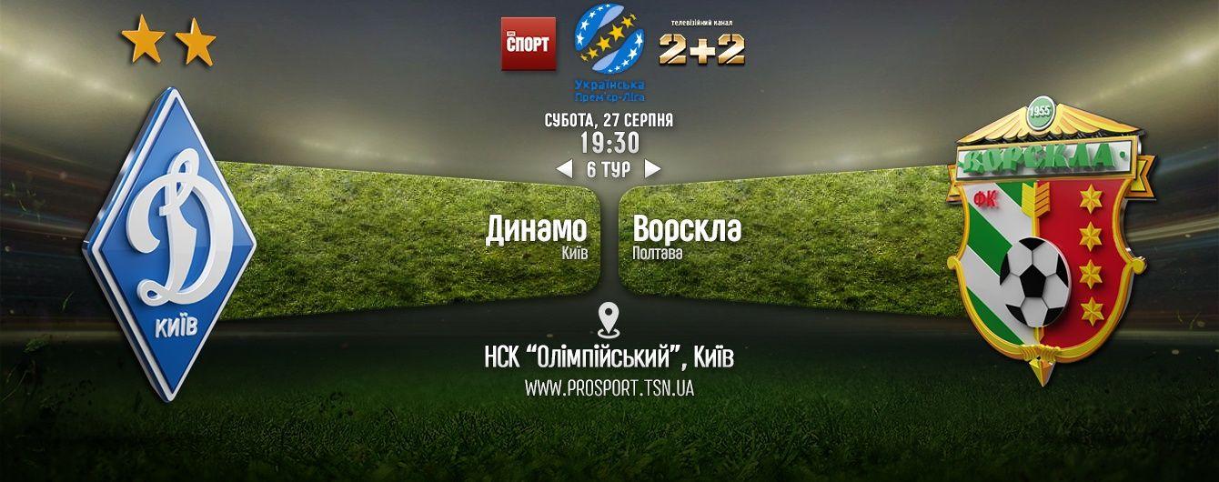 Динамо - Ворскла - 0:2. Відео матчу